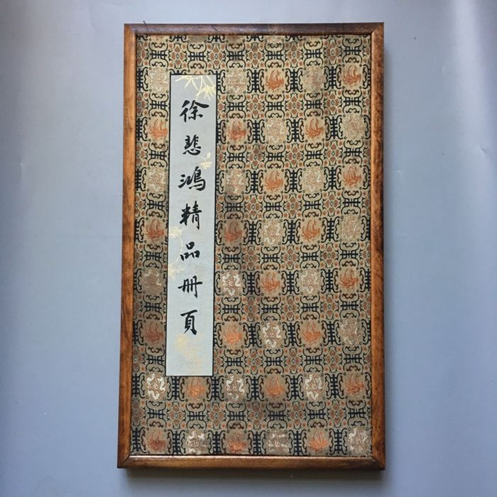 Contemporary framed printed book with Horses after Xu Beihong - China - 21st c