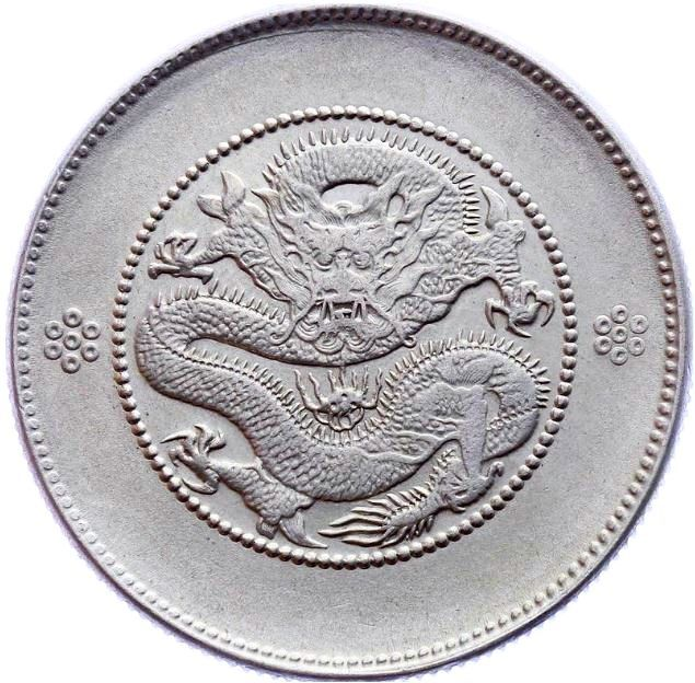 China - Yunnan - 50 Centesimi, Qing Dynasty, ND (1911 - 1915) - 銀