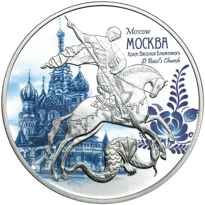 Russia - 3 Rubel 2017 -  Saint George Moscow - 1 oz  - Silver