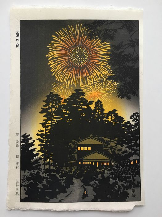 Xilografía original - Kasamatsu Shiro (1898-1881) - 'Natsu no yoru' (Summer Night) - Published by Unsodo - 1957