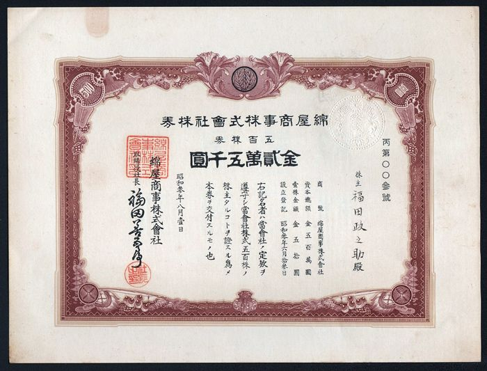 Japan - Wataya Shoji KK - 1928 - (Cotton Affairsers 'Commercial Affairs Co, Ltd.)