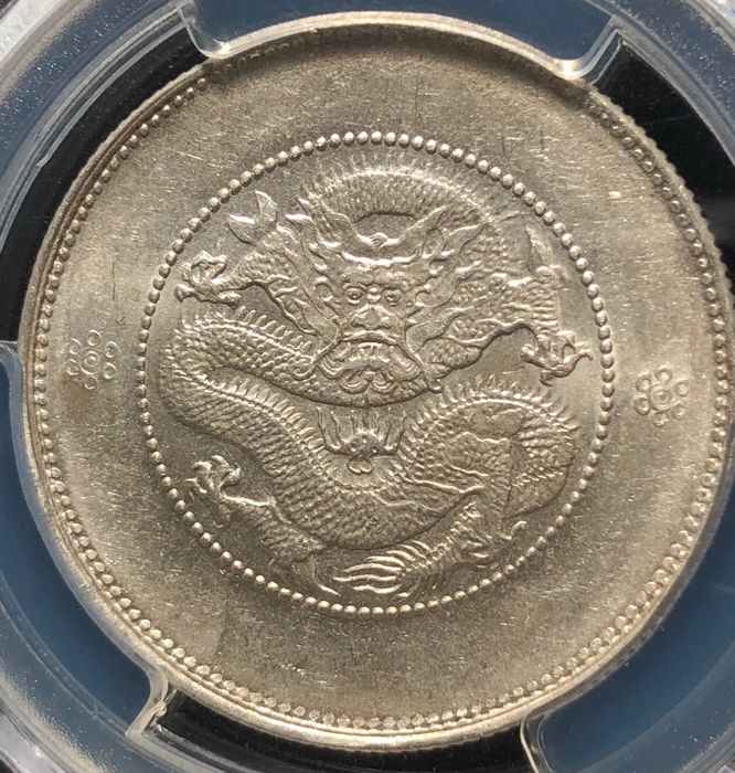 Κίνα - Γιουνάν - Half Dollar (50 Cents) Qing Dynasty, Kwang Hsu era ND (1911) PCGS MS 62 - Ασημί