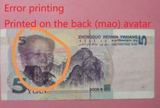 China - 5 Yuan 2005 - Error printing - MAO Printed on the back