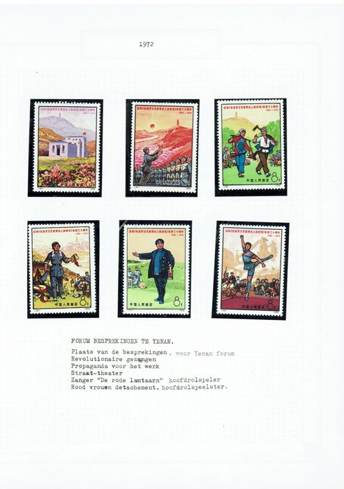 China - Volksrepubliek China sinds 1949 - lotje ex 1972