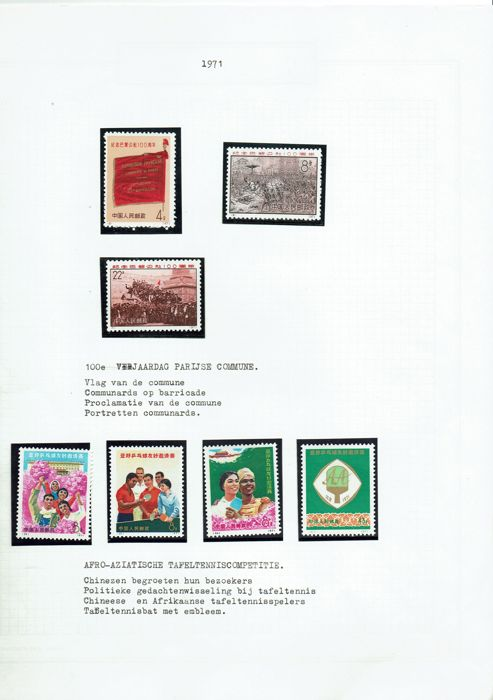 China - República popular desde 1949 - Lot ex 1971