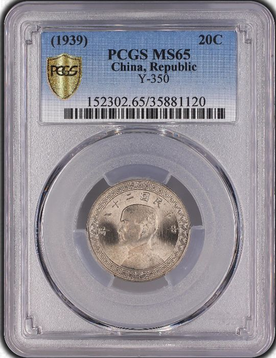 China - 20  Cent (Fen), Republic Year 28 (1939) 'Sun Wen' PCGS MS 65 - Nickel