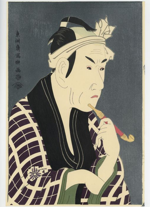 Woodblock print (reprint) - Toshusai Sharaku (act. 1794-95) - Matsumoto Koshiro IV as Sakanaya Gorobe - Late 20th century