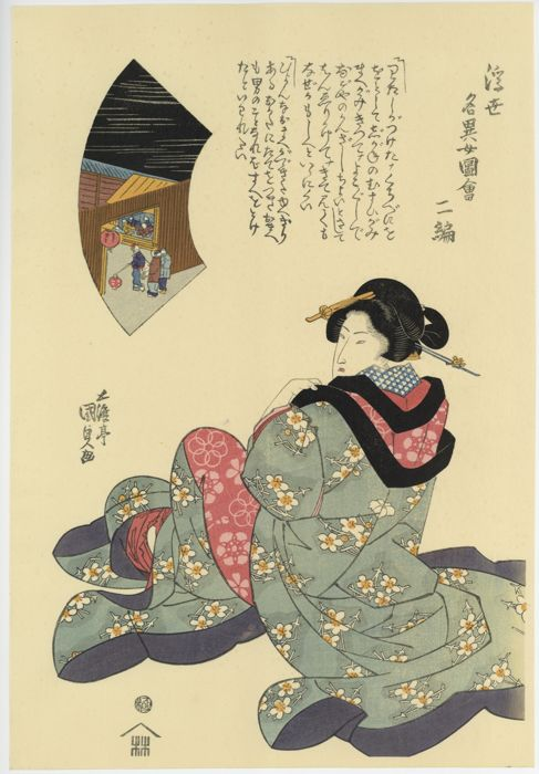 "Woodblock print (reprint) - Utagawa Kunisada (1786-1865) - 'Kirimise' From the series ""Famous Women from Famous Places part II"" - Late 20th century"
