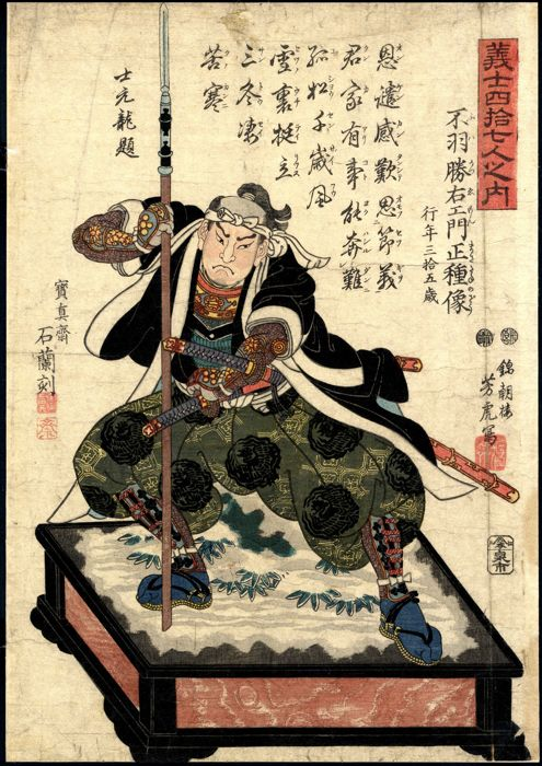 Woodcut by Utagawa Yoshitora (1836–1882) - 'Fuwa Katsuemon Masatane' from the series 'Biographies of Loyal and Righteous Samurai' - Japan - 1852