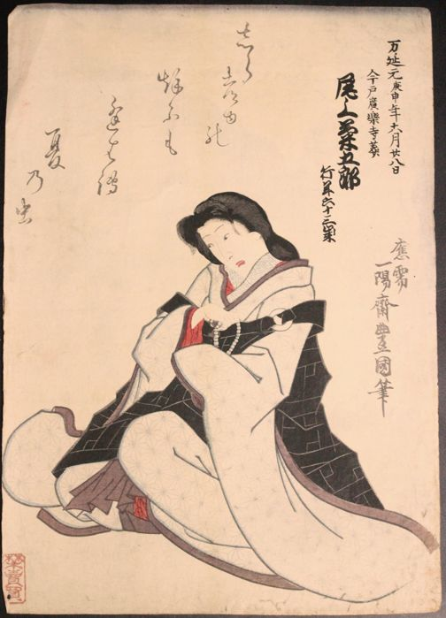 "Original woodblock by Utagawa Kunisada (1786-1865) - ""Memorial Portrait of Kabuki actor Onoe Kikugorou 尾上菊五郎"" - Japan - 1860"