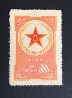 China, 1953 – Issue for the Yellow Army, exclusively for military use (黄军邮)