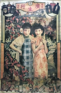 Anonymous - Kwong Sang Hong (Two Girls) - ca, 1930