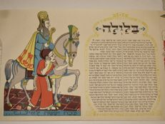 "Judaica; ""Megilat Esther"" (Book of Esther) illustrated by Zvi Malabenchik - 1971"