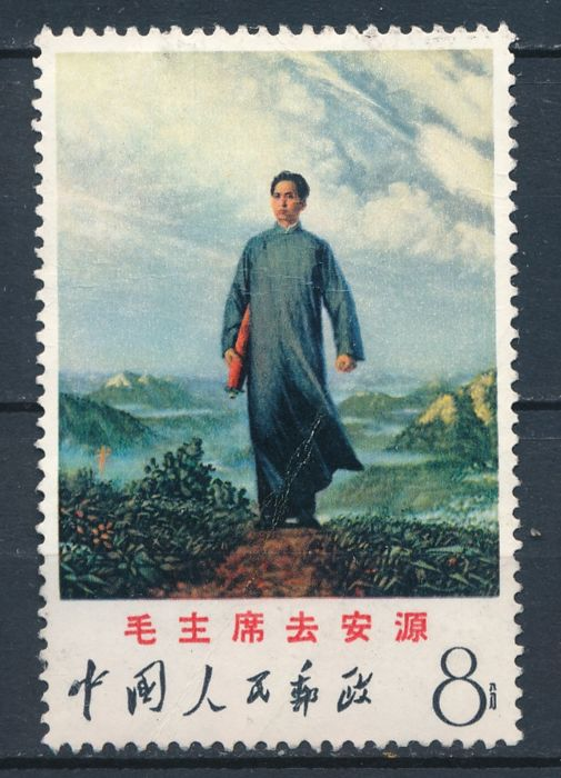 China 1968 - Mao´s Weg nach Anyuan (去安源) - 文12