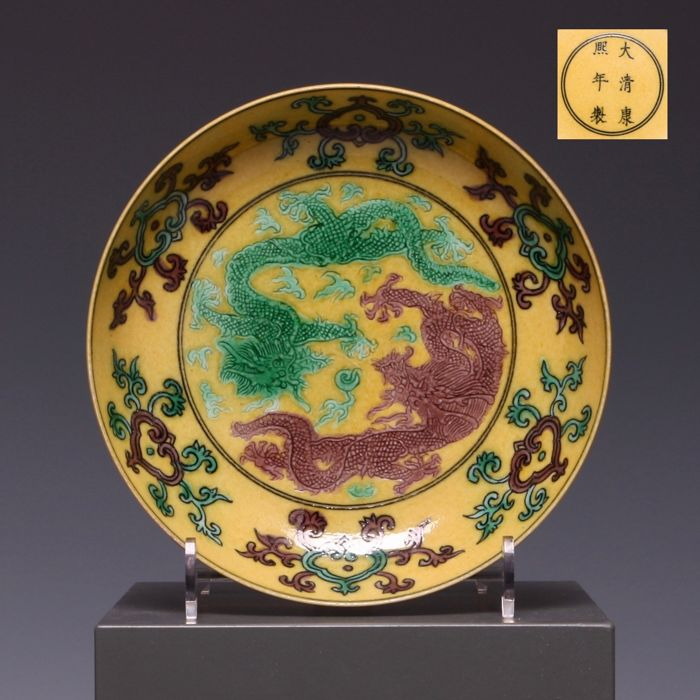 Green and aubergine on yellow background decorated porcelain dragon dish - China - late 20th / 21st century
