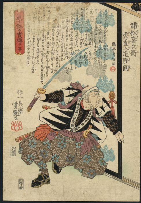 "Houtsnede van Utagawa Yoshitsuya (1822-1866) - No. 13: Uramatsu Kihei spying on the priest Hidenao' from the series ""Biographies of Loyal Followers [aka The 47 Ronin]"" - Japan - 1860"