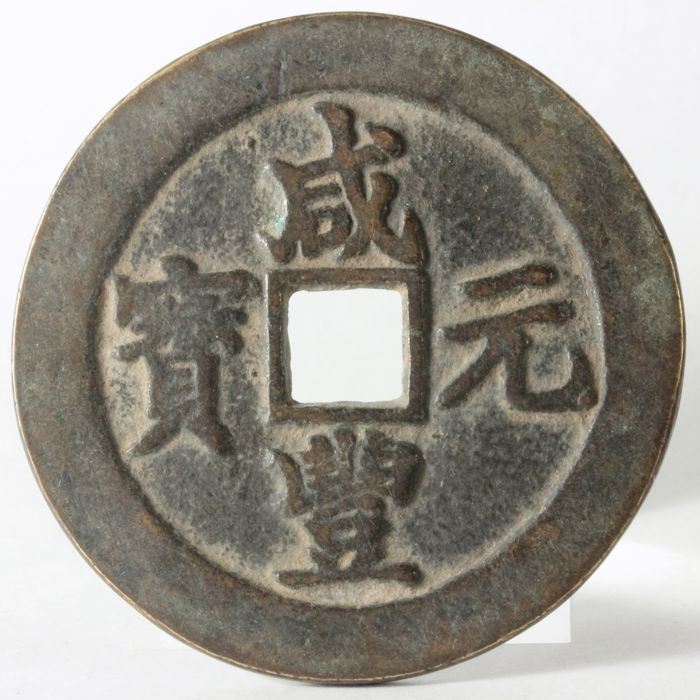China, Qing Dynasty - 100 Cash 1850-1851 Xian Feng Yuan Bao (咸豊元宝) Bao Su Ju (宝蘇局) - brons