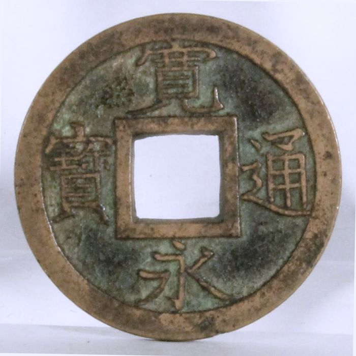 Japan, Hitati-no-kuni(常陸国) - Kanei-tsuho (寛永通宝) 'matrix coin'(母銭)