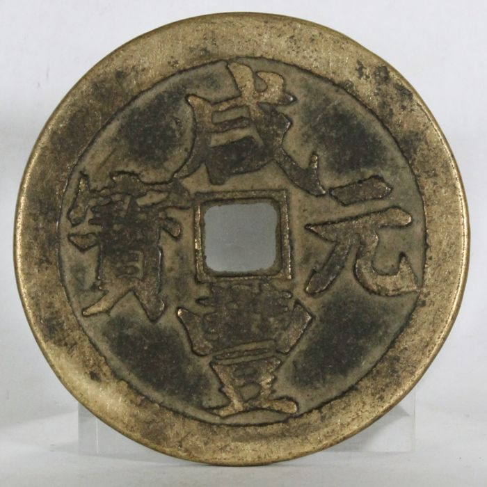 China - 100 Cash 1850-1861 Xian feng yuan bao(咸豊元宝) Bao Wu Ju (宝武局)