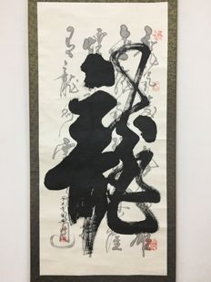 Calligraphy scroll - China - Late 20th century