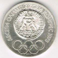 Bulgaria - 10 Leva 1975 10th Olympic Congress - silver