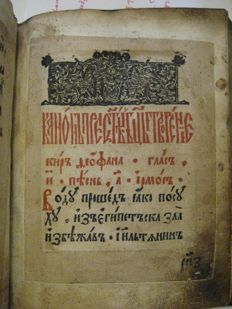 Russian Greek Orthodox Church - Greek Orthodox Theology book - 1550