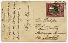 Russia 1917 - Charity stamp for soldiers and their families - Zagorsky 131 on postcard