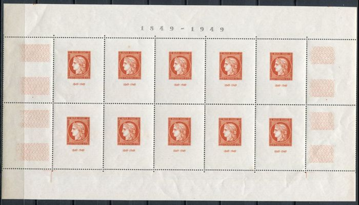 France 1949 - CITEX souvenir sheet - Yvert Block no. 5