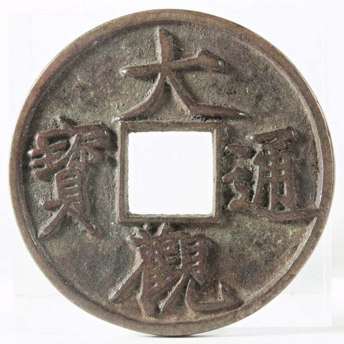 China - 10 Cash 1107-1125 Da Guan Tong Bao (大観通宝)