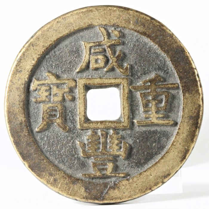 China, Qing Dynasty - 50 Cash 1850-1861 Xianfeng Zhongbao (咸豊重宝) Bao yuán jú (宝源局)  - bronze