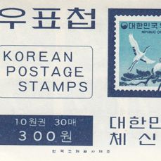 South Korea 1973/1991 - Extensive collection of 76 Stamp Booklets with various better stamps