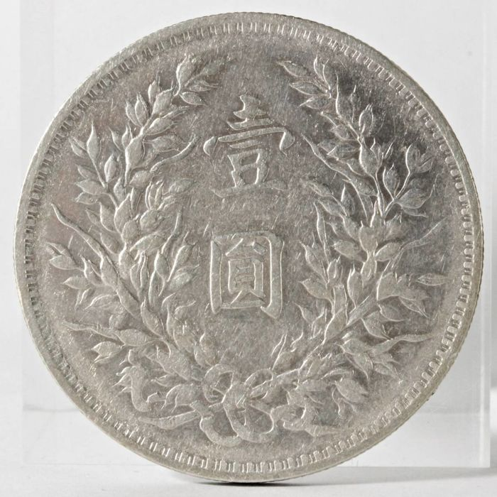 China, Republic - Yuan (Dollar) (1914) Yuan Shikai(袁世凱) - silver