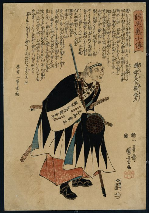 "Houtsnede van Utagawa Kuniyoshi (1797-1861) - 'Oribe Yahei Kanamaru' uit de serie ""Stories of the True Loyalty of the Faithful Samurai"" - Japan - 1847"