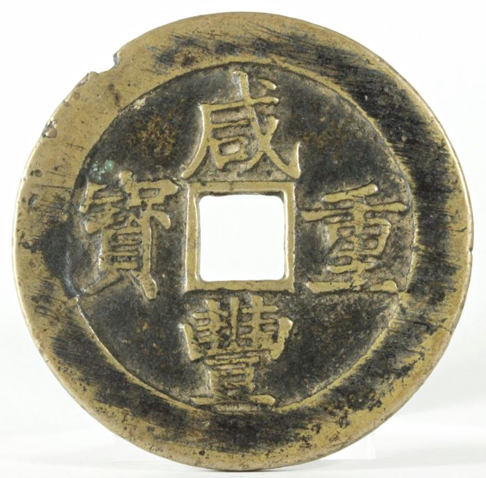 China, Qing Dynasty - 50 Cash 1850-1861 Xianfeng Zhongbao (咸豊重宝) Baochangju(宝昌局) - bronze
