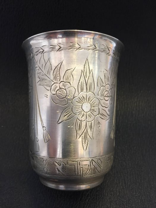 A silver Kiddush cup with Hebrew text - Ottoman Empire (Turkey) - circa 1880
