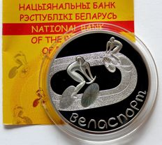 Belarus - 20 roubles 2006, Omnium - silver with hologram