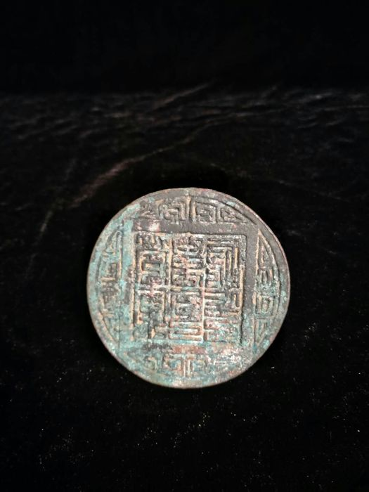 Bronze cachet - China - late 20th/21st century