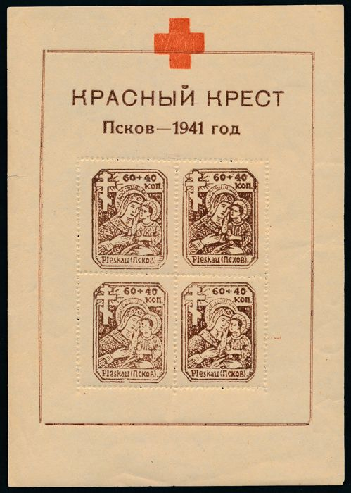 German occupation Russia - 1941 - German Red Cross, nursery schools, block issue without watermark, Michel 3z
