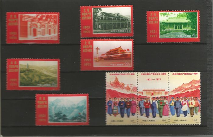 China 1971 – 50 years of the Communist Party (建党) – N12/N20, Michel 1074-1082