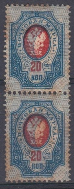 Russia 1908 - 19th issue - 20 k. in horizontal pair with shifted backgroud - Zagorsky 103 Te