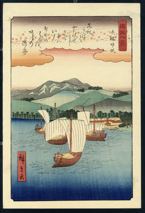 "Woodblock print by Utagawa Hiroshige (1797-1858) (reprint) - 'Returning Sails at Yabase' from the series "" Eight Views of Omi Province"" - Japan - Early 20th century"