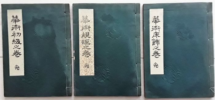 Botany; Lot with 3 Japanese woodblock printed manuals on flower arranging - early 20th century