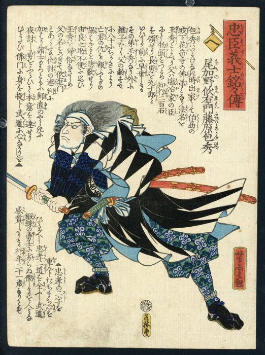 "Originele houtsnede door Utagawa Yoshitora (1836-1882) - 'The Syllable He: Okano Kin'emon Fujiwara no Kanehide' from the series ""The Story of the Faithful Samurai in The Storehouse of Loyal Retainers (Chûshin gishi meimei den)"" - Japan - 1864"