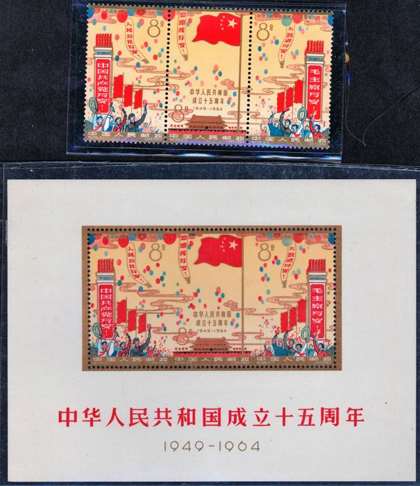 China 1964 - 15th Anniversary of the Communist Party ((建国, 建国小全张) – 纪106, 纪106M, Michel 824A/826A + Block 10