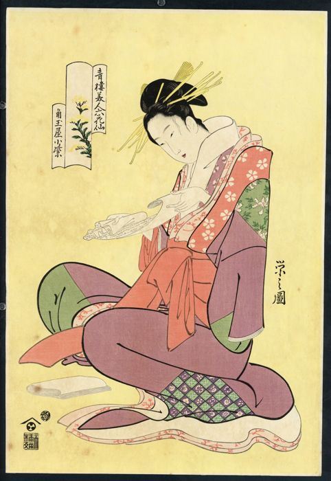 "Woodblock print by Chobunsei (Hosoda) Eishi (1756-1829) (reprint) - ""Courtesan Komurasaki of Kadotamaya-House"" - Japan - 1950s"