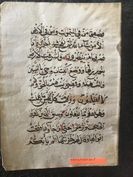 Very Beautiful KORAN MANUSCRIPT LEAF 1298 AH  on Paper - Probably North Africa (Egypt)