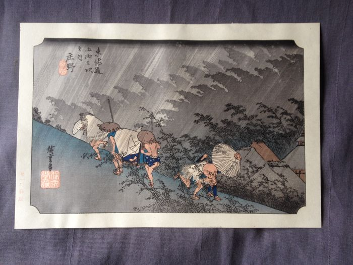 Woodblock print by Utagawa Hiroshige (1797-1858) (Re-impression)- 'Shôno: The Rain' from the series 'Fifty-three stations of the Tôkaidô road' - Japan - First half of 20th century