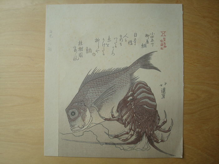 Woodblock print surimono by Totoya Hokkei (1780-1850) (reprint) - Langoustine and fish -  Japan - Meiji period (1868-1912)