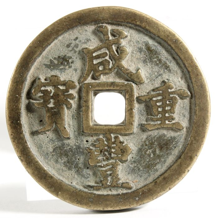 China, Qing Dynasty - 50 Cash 1850-1861 Xian Feng Yuan Bao (咸豊元宝) Bao He Ju (宝河局) - brons
