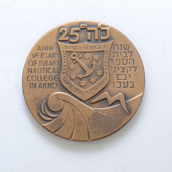 Medal - Israel Goverment Coins and Medals Corporation - 25th anniversary of Israel nautical college in Akko - Israel - ca. 1981